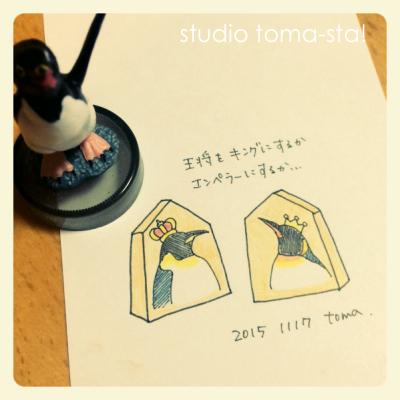 syouginohi201503.JPG